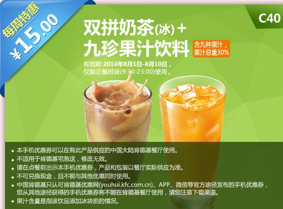 肯德基手机优惠券(每周特惠):双拼奶茶 九珍果汁饮料