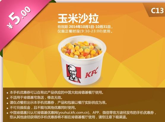 肯德基手机优惠券(肯德基优惠券):玉米沙拉 优惠价5元